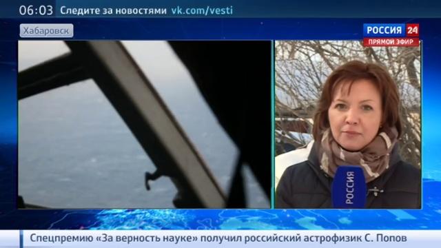 Новости на Россия 24 • На Курилах возобновлен поиск двух пропавших рыболовецких шхун