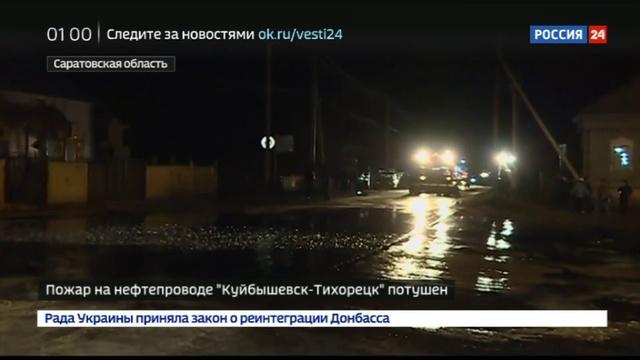 Новости на Россия 24 • В Саратовской области потушили пожар на нефтепроводе Куйбышев-Тихорецк