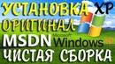 Установка оригинальной системы Windows XP SP3