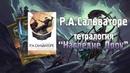 Обзор тетралогии Наследие Дроу Р А Сальваторе Greed71 Review