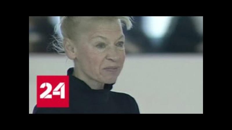 Умерла знаменитая фигуристка Людмила Белоусова - Россия 24