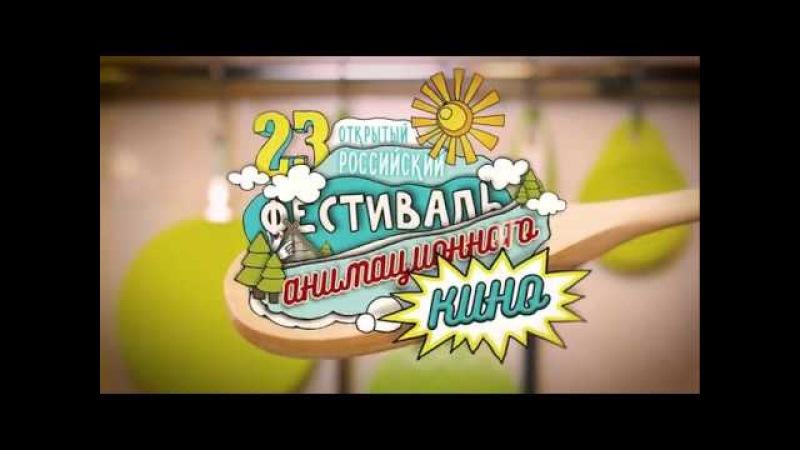 Ролик: 23 фестиваль анимационного кино