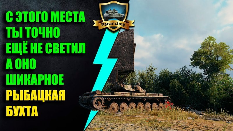 С ЭТОГО МЕСТА ТЫ ТОЧНО ЕЩЁ НЕ СВЕТИЛ А ОНО ШИКАРНОЕ World of Tanks