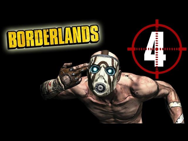 Прохождение Borderlands [ 4] Из пушки по воробьям » Freewka.com - Смотреть онлайн в хорощем качестве