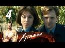 Хуторянин. 4 серия 2013. Драма, боевик @ Русские сериалы