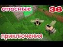 ч 36 Minecraft Опасные приключения Кузнечики и Лярвы новый спавнер