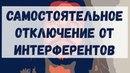 Интерференция Дасха, Самурай, Фурте Рептилоид, Богомол