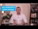 Как изменить свою жизнь Часть 2 Владимир Мунтян