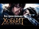 Все грехи фильма Хоббит Битва пяти воинств