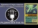 Братья Стругацкие: Отель У погибшего альпиниста. Аудиоспектакль