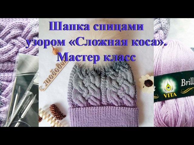 Шапка спицами градиентом узором Сложная коса Мастер класс
