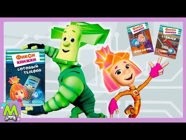 Детский уголок/Kids'Corner Фиксики Сборник Интерактивных Приключений.Любимые ФиксиКнижки Дим Димыча
