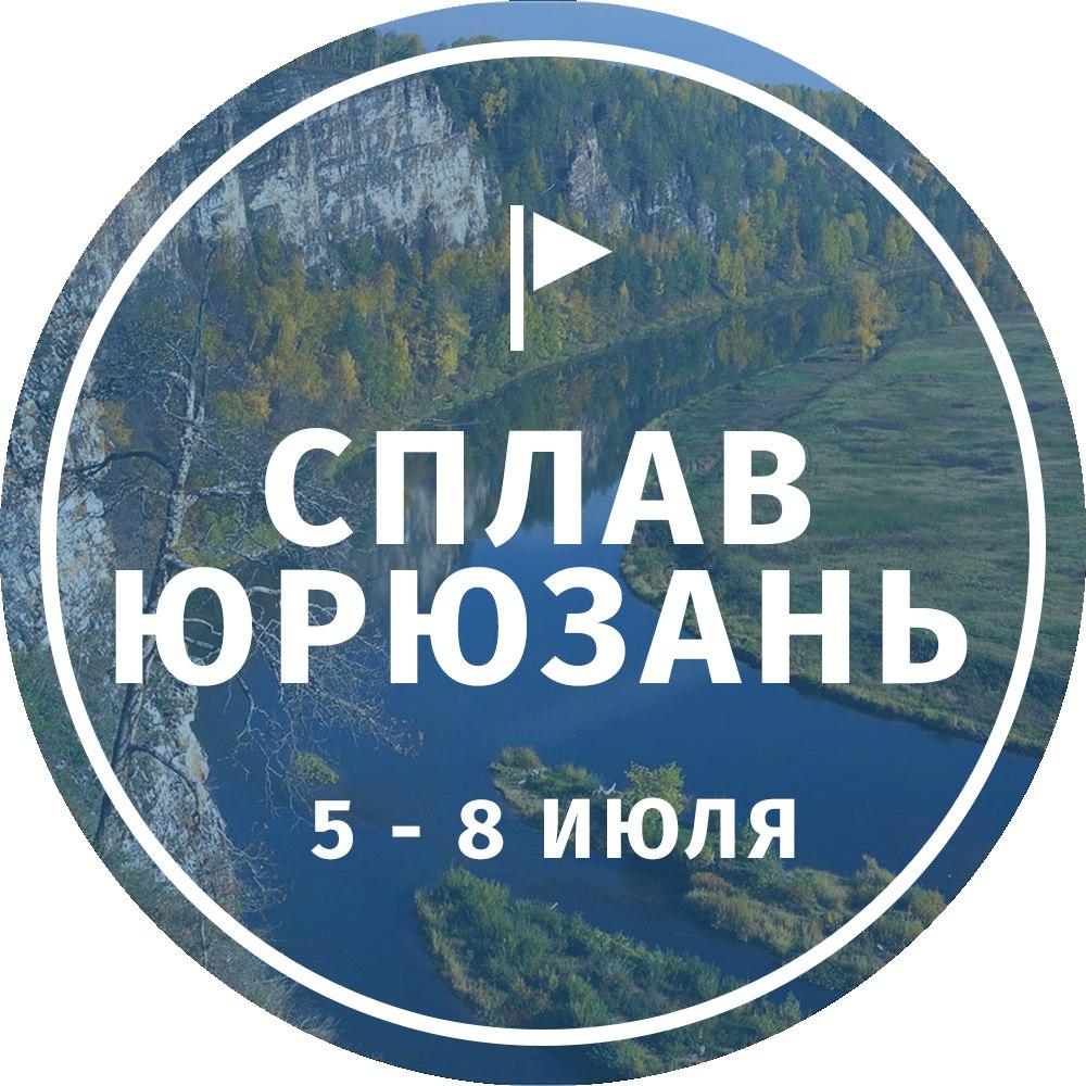 Афиша Тольятти ЛУЧ / Сплав по реке Юрюзань с 5 по 8 июля