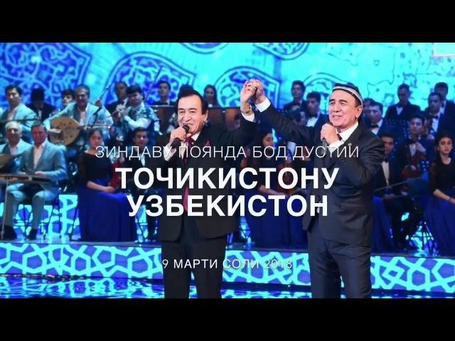 Ҷӯрабек Муродов Шералӣ Ҷӯраев - Суруди дӯстӣ (Консерт Шоми Дӯсти 09.03.2018)