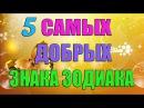 5 САМЫХ ДОБРЫХ ЗНАКА ЗОДИАКА