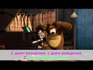 """""""С днем рождения"""""""