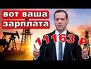 Медведев Денег на зарплаты нет! Мы, итак, слишком много сделали Pravda GlazaRezhet