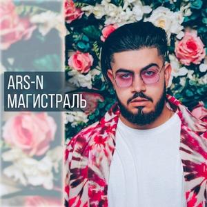 ARS-N - Магистраль (LP)