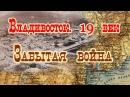 Владивосток. 19 век. Забытая война.