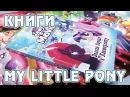 История Темпест Бури - приквел фильма Май Литл Пони My Little Pony The Movie