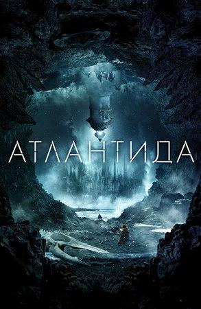 Атлантида Cold Skin 2017