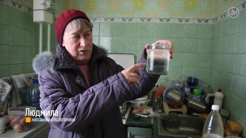 Красногоровка. Четыре года без питьевой воды⁄Жить сейчас