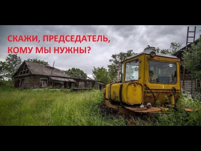 СКАЖИ ПРЕДСЕДАТЕЛЬ /братья Красноперовы/ поет Александр Лешванов. МЕРТВАЯ ПУТИНСКАЯ РОССИЯ