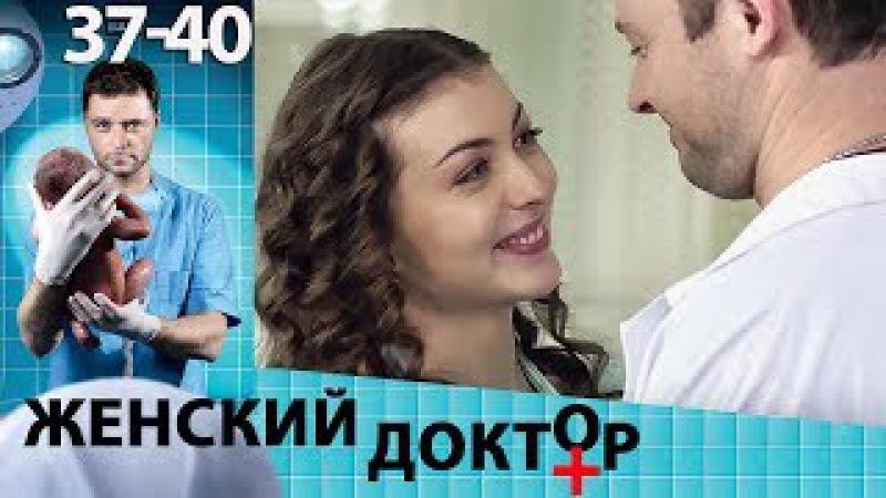 Женский доктор - 1 сезон - Серии - 37-40 - русская мелодрама HD