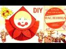 Масленица Кукла мастер класс Видео обучение Как сделать куклу на масленицу из
