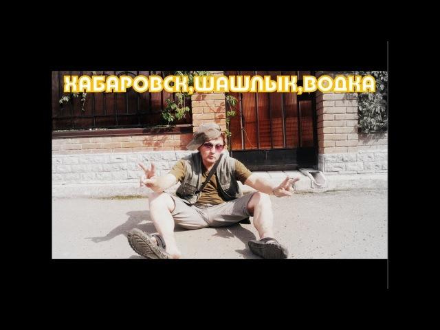Неизданное №10 Хабаровск,Шашлык,Водка