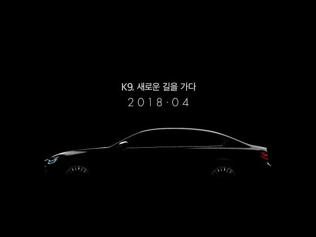 [HMG TV] 4월 새로운 길이 열리다! 기아자동차 THE K9 티저 영상 최초 공개