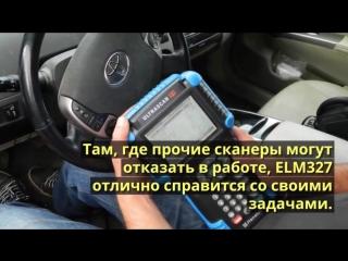 Автосканер ELM327 для диагностики автомобилей обзор  Авто сканер ELM 327 (ЕЛМ 327) купить