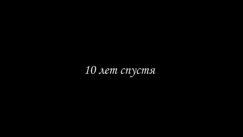 Эпизод 01_1_1