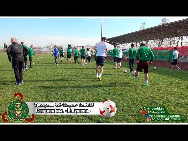 Подготовка к матчу 27 тура ПФЛ Зона ЮГ Машук Ангушт
