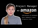 Project Manager o работе в Amazon Собеседование в США Оценка перформанса программистов