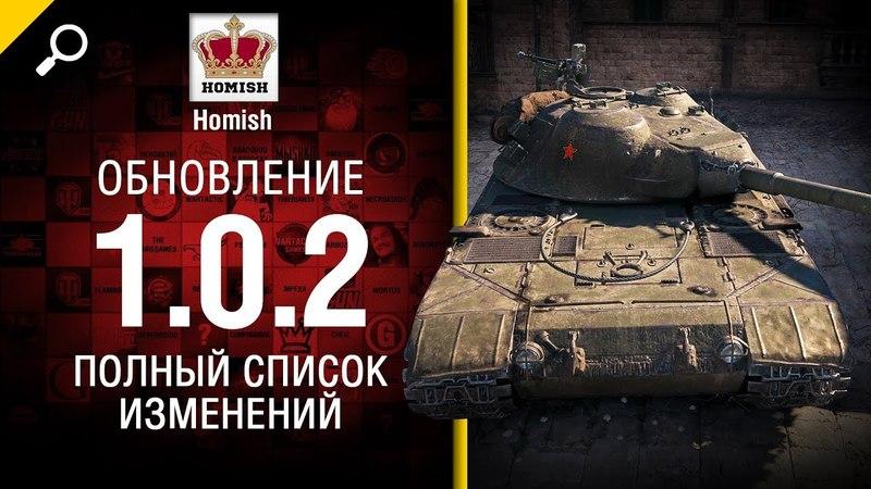 Обновление 1 0 2 Полный Список Изменений Будь готов от Homish worldoftanks wot танки wot