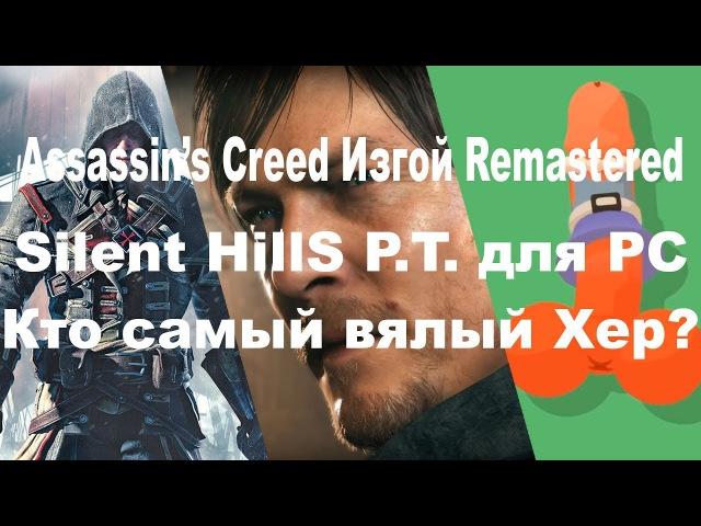 Assassin's Creed Изгой для PS4, Xbox One | Silent Hills P.T. для PC | Genital Jousting | UltraNews