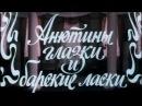 Анютины глазки и барские ласки 1990. Музыкальный фильм, комедия Фильмы. Золотая коллекция