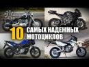 10 Cамых надежных мотоциклов - В шлеме