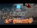 Formula E 2017-18. Этап 5 - Мехико. Промо Евроспорта