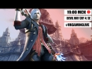 Devil May Cry 4 Special Edition Проходим за Неро и Данте