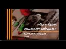 Стихи о войне Конкурс чтецов ко Дню Победы Я помню я горжусь Школа №1 Новосибирск Степан Кадашников Ветер войны