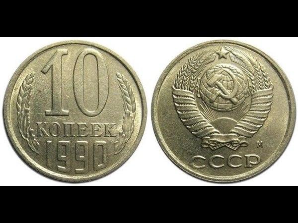10 копеек 1990 года. М. Цена. Стоимость.