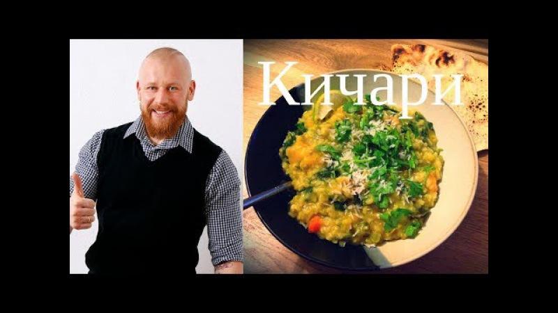 Главное блюдо Аюрведы - самый вкусный Кичари за 15 минут