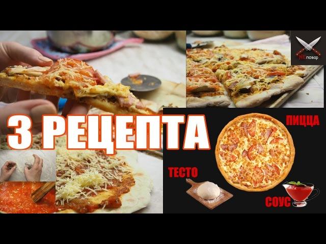Рецепт теста правильного соуса и Вкуснейшей ПИЦЦЫ с грибами мясом томатами и сыром смотреть онлайн без регистрации