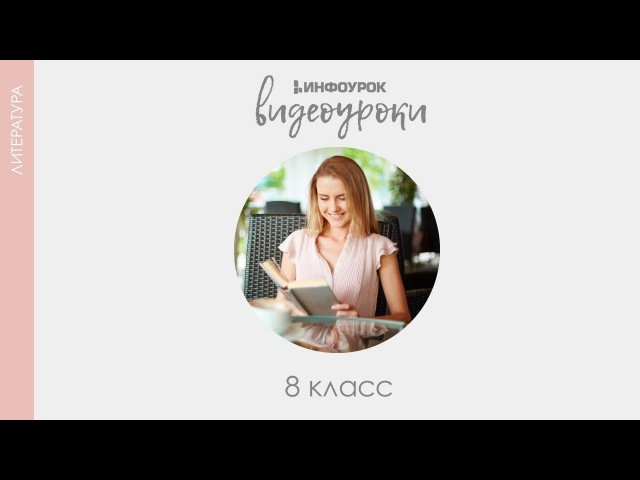 Денис Иванович Фонвизин. Комедия «Недоросль» | Русская литература 8 класс 6 | Инфоурок