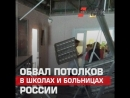 Обвал потолков в школах и больницах России