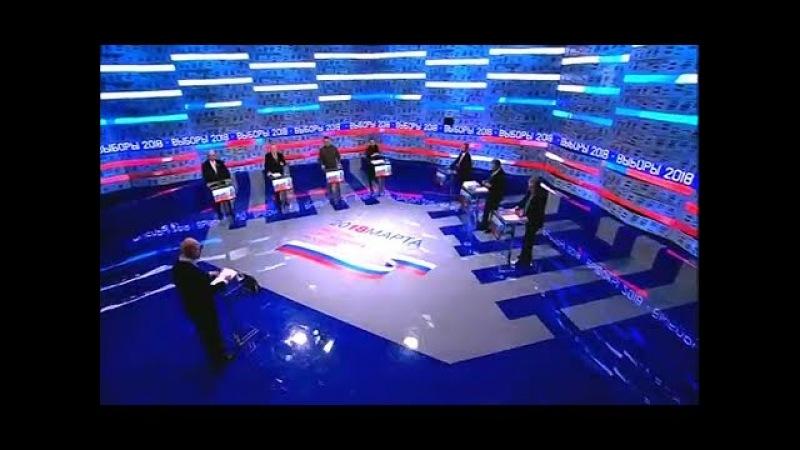 Дебаты на Первом канале (14.03.2018.) Выборы 2018. » Freewka.com - Смотреть онлайн в хорощем качестве