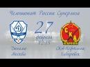 27.02.18. «Динамо» - «СКА-Нефтяник», полный матч