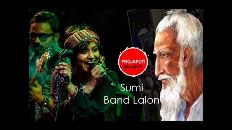 Bangla Lalon Geeti Song | Band Lalon | Sumi | Live Music Video | Projapoti Music